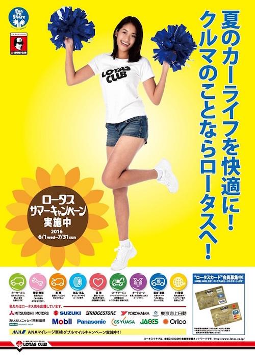 2016summerCPポスターアウターホームページ (1)